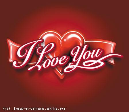 Открытки люблю тебя очень сильно любимый
